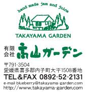高山ガーデン